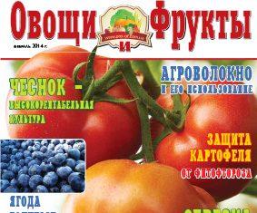 Журнал №2 2014 года