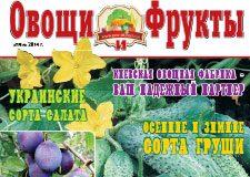 Журнал №4 2014 года