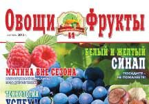 Журнал №10 2012 года
