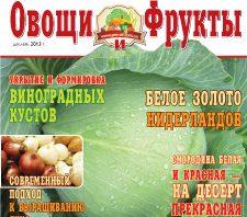 Журнал №12 2013 года