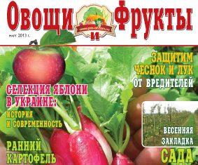 Журнал №3 2013 года