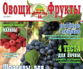 Журнал №5 2011 года