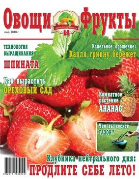 Журнал №5 2010 года