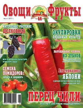 Журнал №8 2011 года