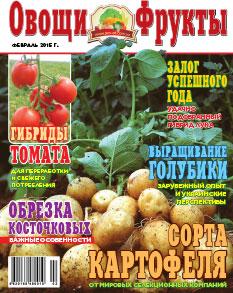 Журнал Овощи и Фрукты №2 2015 года