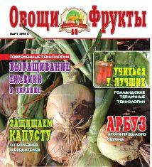 Журнал Овощи и Фрукты №3 2015 года