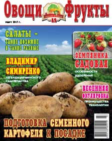 Журнал №3 2017 года