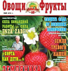 Журнал №5 2015 года