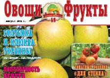 Журнал №8 2015 года