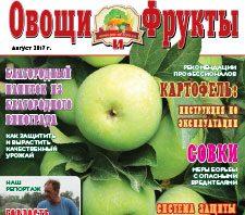 Журнал №8 2017 года