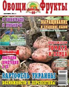 Журнал №9 2016 года
